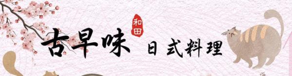 高雄信義國小站美食|和田古早味日式料理│30年老店│超值定食248元起│